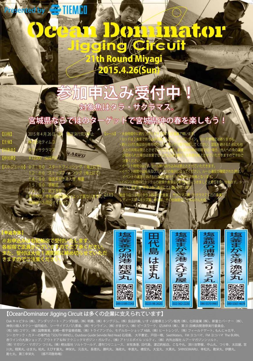 od_jigging20150426